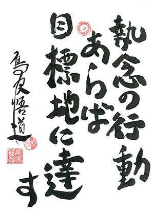 悟道塾20