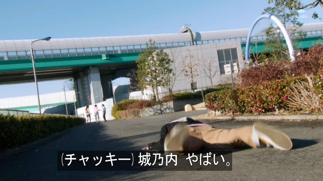 城乃内ヤバイ
