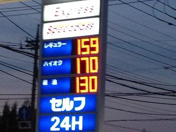 ガソリン高値