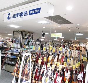 山野楽器店
