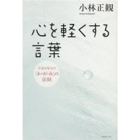 小林正観さんの本♡
