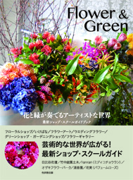 FlowerGreen (1)