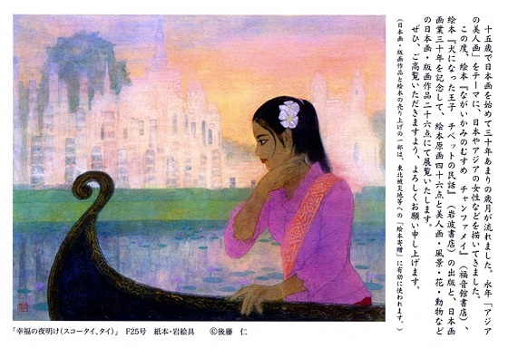 丸善「後藤 仁 絵本原画展」案内ハガキ 表