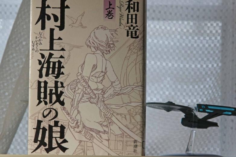 murakami-suigun