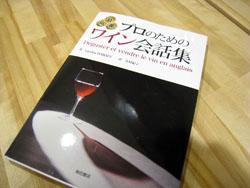 プロのためのワイン会話集