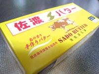 090617佐渡バター