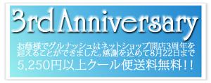 201007 3rd anniversary