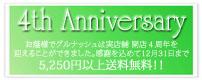 1012 4th anniversary_small