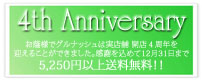 1012 4th anniversary_small
