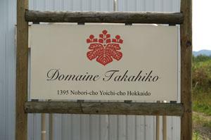 domaine takahiko 01