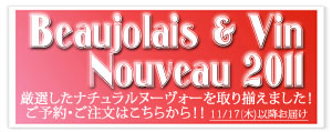 201109 beaujolais nouveau