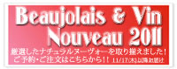 201109 beaujolais nouveau small