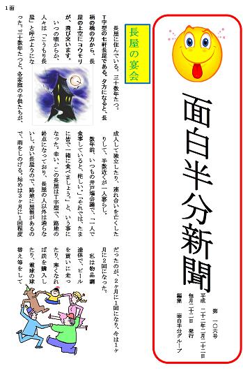 3班 ミニコミ新聞①