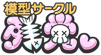 ロゴ漢字のコピー小