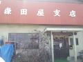 20140402森田屋支店01