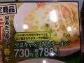 20140513おおぎや04
