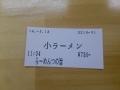20140513つの旨02