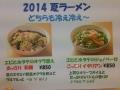 20140712じゅん02