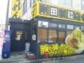 20140730剛田製麺店01