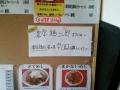 20140809三日月食堂02