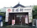 20140810景勝軒01