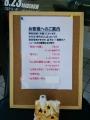 20140912にし田02