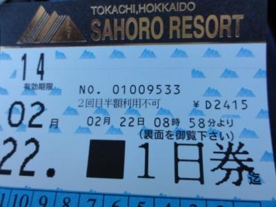 サホロ・トマム 014