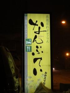 風連・トマム・かなやま湖 057