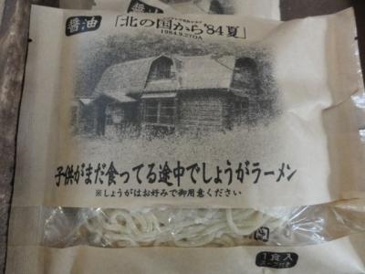 トマム・富良野 129