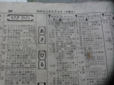 ランニング・雌阿寒岳 006