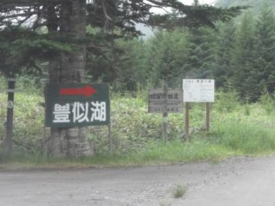 伏美岳・アポイ岳 259