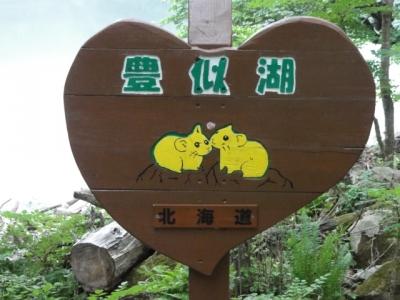 伏美岳・アポイ岳 271