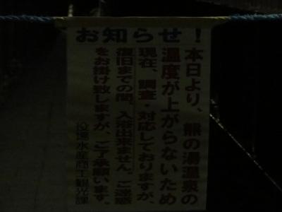 羅臼岳 006