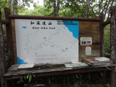 羅臼岳 017