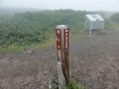 羅臼岳 123