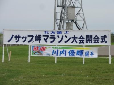 ノサップ岬マラソン 038