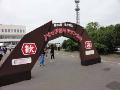 ノサップ岬マラソン 089