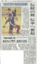 20140522胆江新聞修正