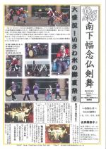 新聞2014-8