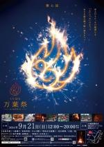 万葉祭ポスター