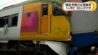 列車 衝突 韓国