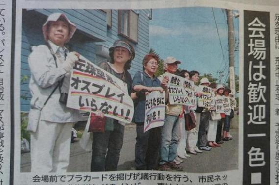 オスプレイ 反対 14人 北海道