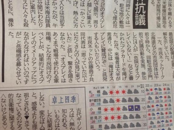 オスプレイ 反対報道 14人 道新