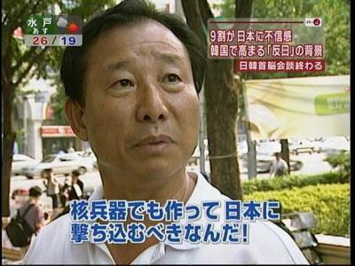 日本人を殺せ2