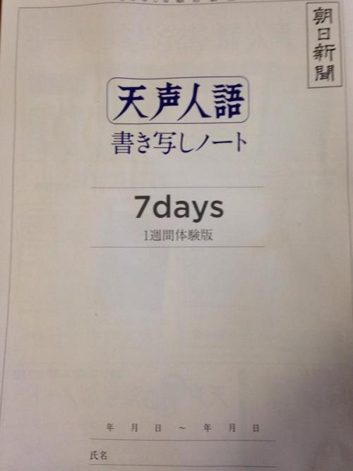 朝日新聞 ノート