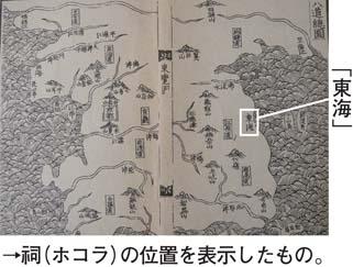 東海 古地図