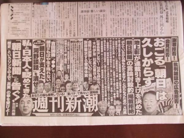 朝日新聞 広告 黒塗り