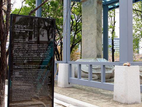 三田渡碑(朝鮮王清に降伏の碑)