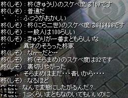 柊家の惨事2