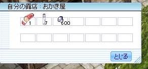 okakiya1.jpg